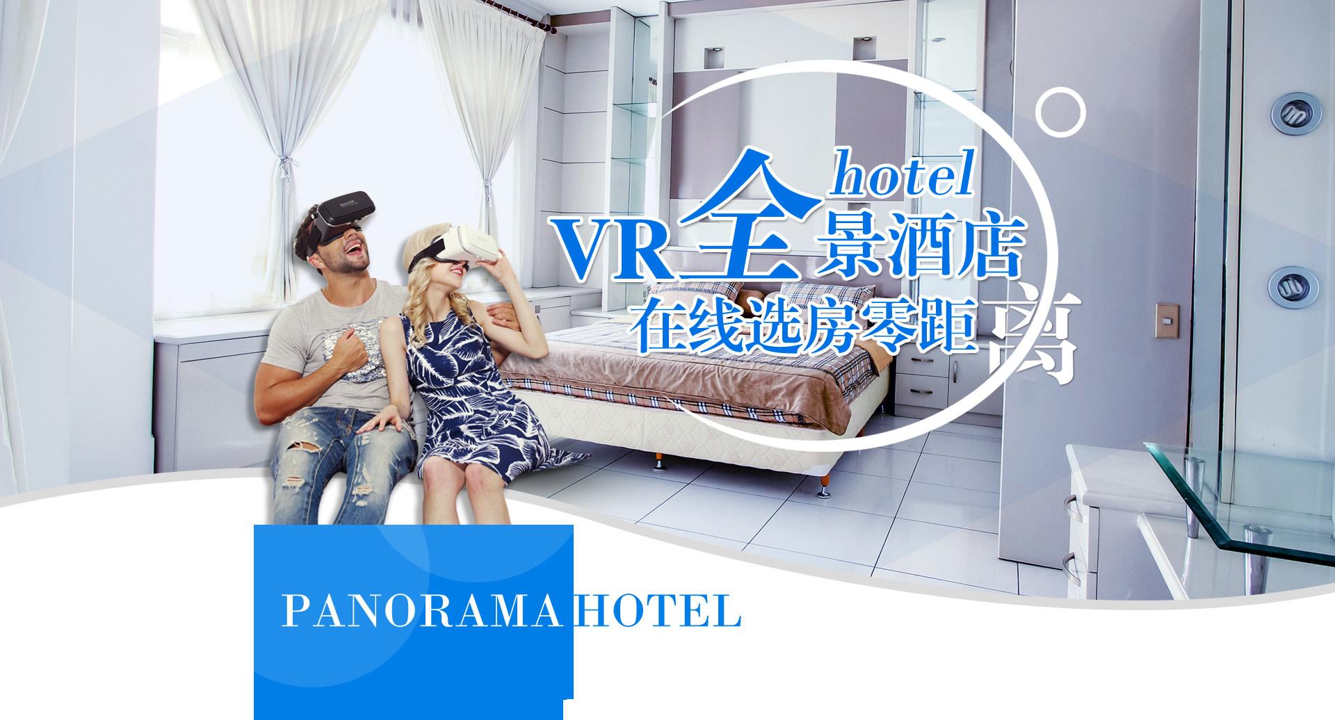 VR全景酒店在线选房零距离